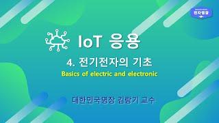 204_IoT응용 (4강.전기전자의 기초) [두원공대 …