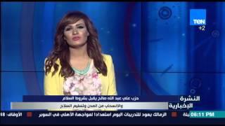 النشرة الاخبارية - حزب علي عبد الله صالح يقبل شروط السلام والانسحاب من المدن وتسليم السلاح