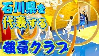 4試合で50点取るのにドリブル3回だけだとっ!!? 【 東 勝彦 (172cm/金沢...