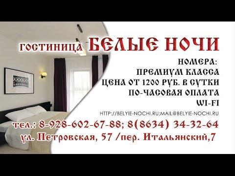 недвижимость таганрог гостиницы с почасовой оплатой саду сына