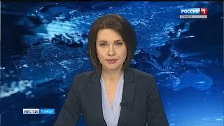 Вести-Томск, выпуск 14:20 от 24.01.2019
