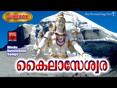 Malayalam Hindu Devotional Songs 2017  # Shiva Malayalam Devotional Songs 2017 # Siva Devotional