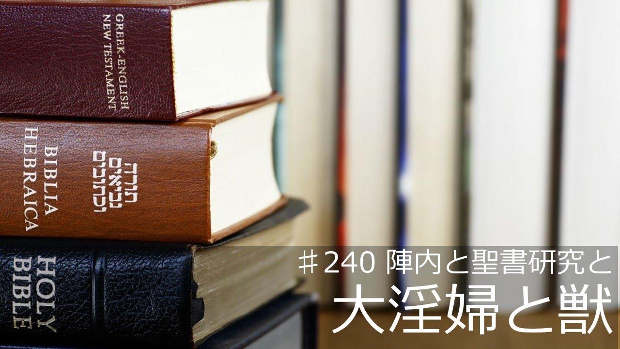 ♯240 大淫婦と獣 - YouTube