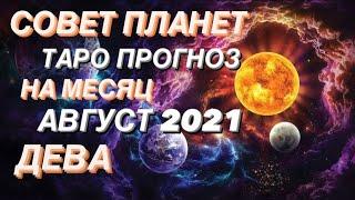 СОВЕТ ПЛАНЕТ. ♍️ДЕВА♍️.ТАРО ПРОГНОЗ НА МЕСЯЦ. АВГУСТ 2021