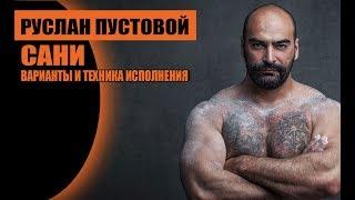 Руслан Пустовой, урок 11 Сани