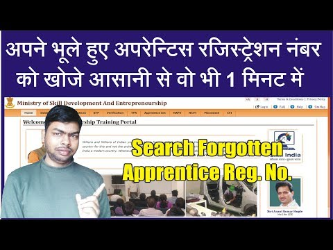 How to Search Forgotten Apprentice Registration No. - Step by Step form NCVT MIS