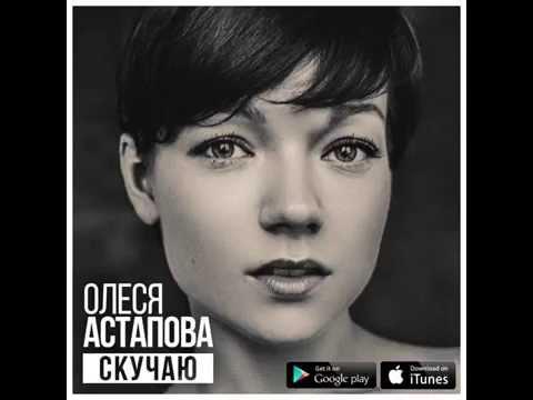 Клип Олеся Астапова - Скучаю
