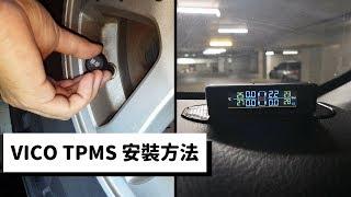 無需拆胎、2分鐘搞掂:小U網販 TPMS 胎壓監測系統安裝方法