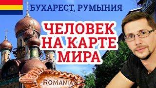 Румыны делают дороги так же, как русские - Человек на карте мира