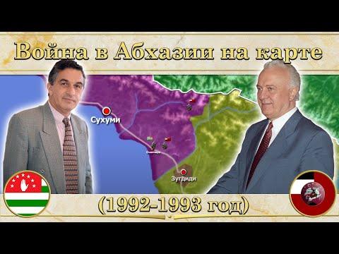 Война в Абхазии на карте (1992-1993 год)