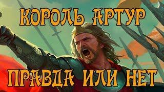 Король Артур - Правда и Вымысел