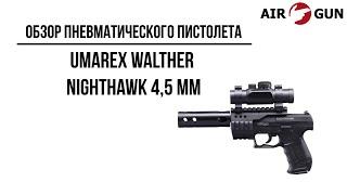 Пневматический пистолет Umarex Walther NightHawk 45 мм
