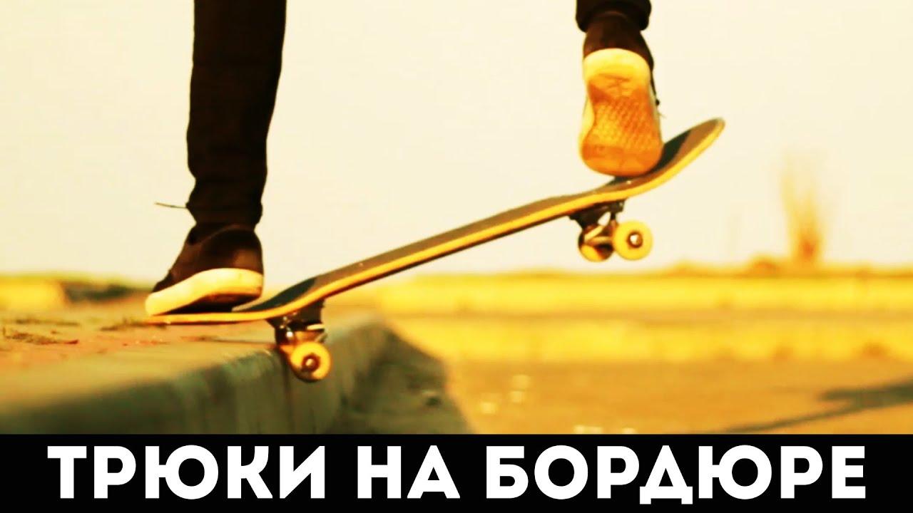 Скейт трюки на бордюре для новичков