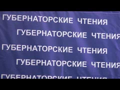 XX Губернаторские чтения. Владимир Якушев, губернатор Тюменской области