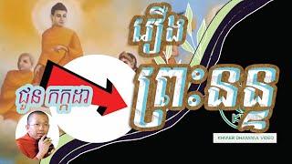 រឿង ព្រះនន្ទ - ជួន កក្កដា - Choun kakada - Khmer Dhamma Video