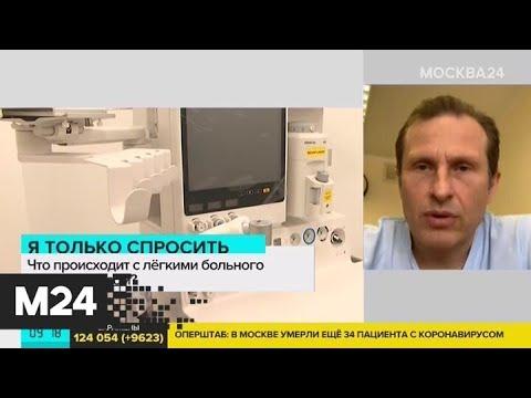 Что происходит с легкими после заражения коронавирусом - Москва 24