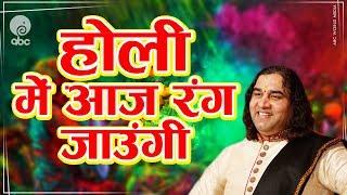 HOLI ME AAJ RANG JAUNGI || BRAJ BHASHA MEIN HOLI KA PHELA BHAJAN - होरी में आज रंग जाउंगी
