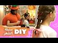 فوزي موزي وتوتي   DIY مع المندلينا   جديلة الشعر   Jadila