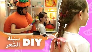 فوزي موزي وتوتي | DIY مع المندلينا | جديلة الشعر | Jadila