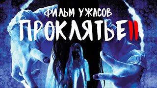 Проклятье 2 /Sadako 3D 2/ Фильм ужасов в HD