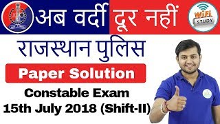 Rajasthan Police Constable Paper Solution by Sahil Sir | 15th July 2018 (Shift-II)