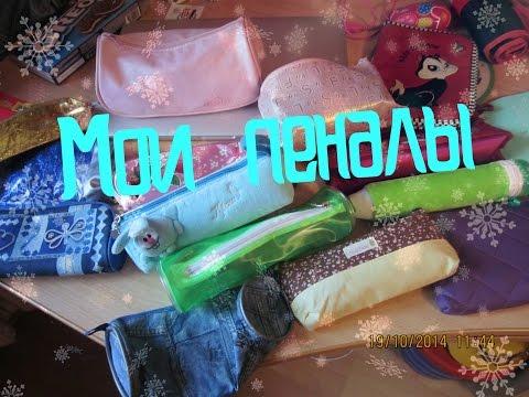 Мои пеналы/Виктория Крокус