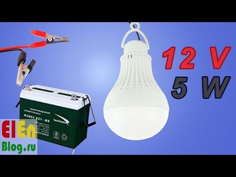 Лампа LED 12V (5W почти…)