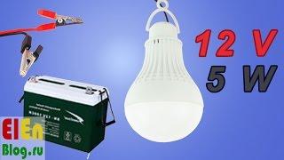 Лампа LED 12V (5W майже...)