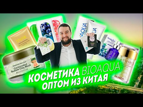 Косметика Bioaqua оптом: тканевые маски, патчи, кремы, гели, сыворотки из Китая // B2B-China