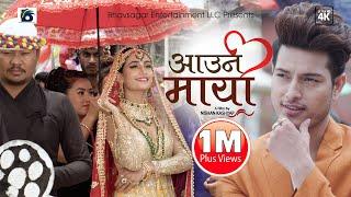 Aauna Maya ll Feat.Puspa Khadka &  Shristi khadka ll  Er. Birendra Shrestha & Yojana Puri