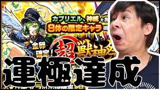 11月の『超獣神祭』を100連したらヤバイ!!!!!