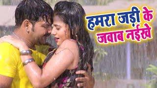 हमरा जड़ी के जबाब नइखे - Pawan Singh, Akshara - Hamra Jari Ke Janu - Superhit Bhojpuri Hit Songs