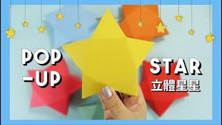 2019聖誕手作| 一顆立體大星星 (附星星版型)/ 聖誕吊飾/ 星星禮物盒教學