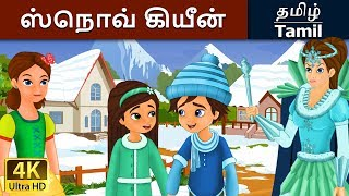 Snow Queen in Tamil | Fairy Tales in Tamil | Story in Tamil | Tamil Fairy Tales