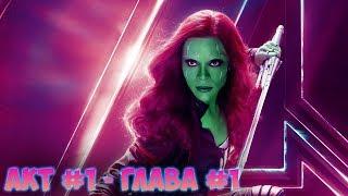 Marvel - Битва чемпионов: прохождение АКТ 1 Битва - Глава 1 Бросить вызов завоевателю...