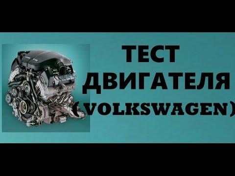 Бу двигатель Volkswagen Фольксваген 1Z 2 Где купить Как выбрать ТЕСТ