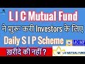 LIC Mutual Fund launches new daily SIP scheme   Daily vs Monthly SIP   Which is Better ?