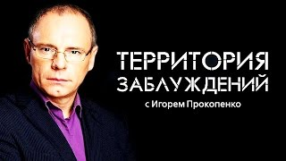 Территория заблуждений с Игорем Прокопенко 04.06.2016