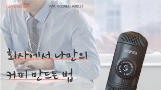 [카페뮤제오]와카코 미니프레소_직장인편