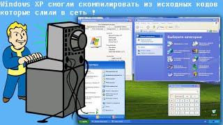 Windows XP смогли скомпилировать из исходных кодов которые слили в сеть ! cмотреть видео онлайн бесплатно в высоком качестве - HDVIDEO