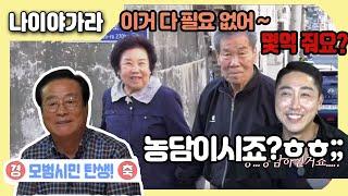[나이야가라] 드디어 춘천 모범시민 탄생!! 춘천 폐기…