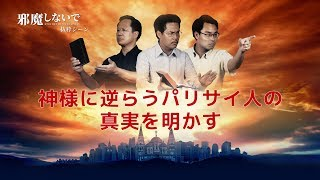 クリスチャン映画「邪魔しないで」抜粋シーン(5)神様に逆らうパリサイ人の真実を明かす