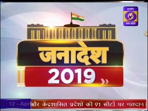 Janadesh Chunavi Jhalkiyan 12 April 2019