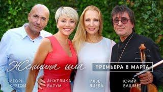 Анжелика Варум и Игорь Крутой – Женщина шла (анонс)