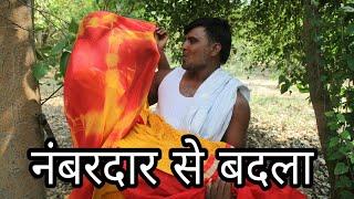 😂😂 || नम्बरदार से बदला || Nambrdaar Se Badla || New Haryanvi Comedy Video ||