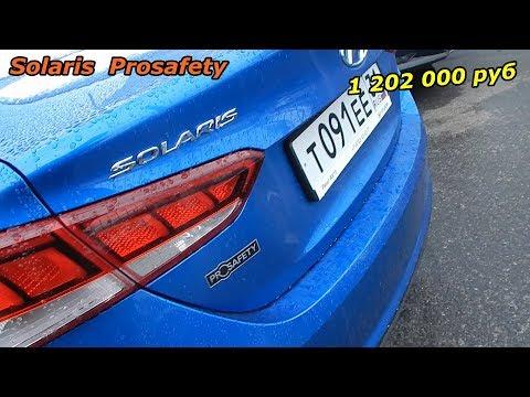 рестайловый Hyundai Solaris 2020  в самой дорогой версии Prosafety за 1 202 000 ₽