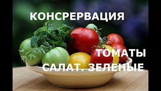 Салат Из Зеленых Помидоров. Что Приготовить Из Зеленых Помидоров