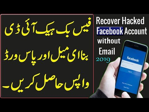 How to Recover Facebook Password Without Email and Phone Number 2019 [Urdu]