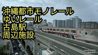 沖縄都市モノレールゆいレール古島駅周辺施設 アクロスプラザ古島駅前 thumbnail