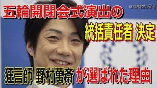 2020年東京五輪・パラリンピック組織委員会が7月30日、オリパラ開閉会式...